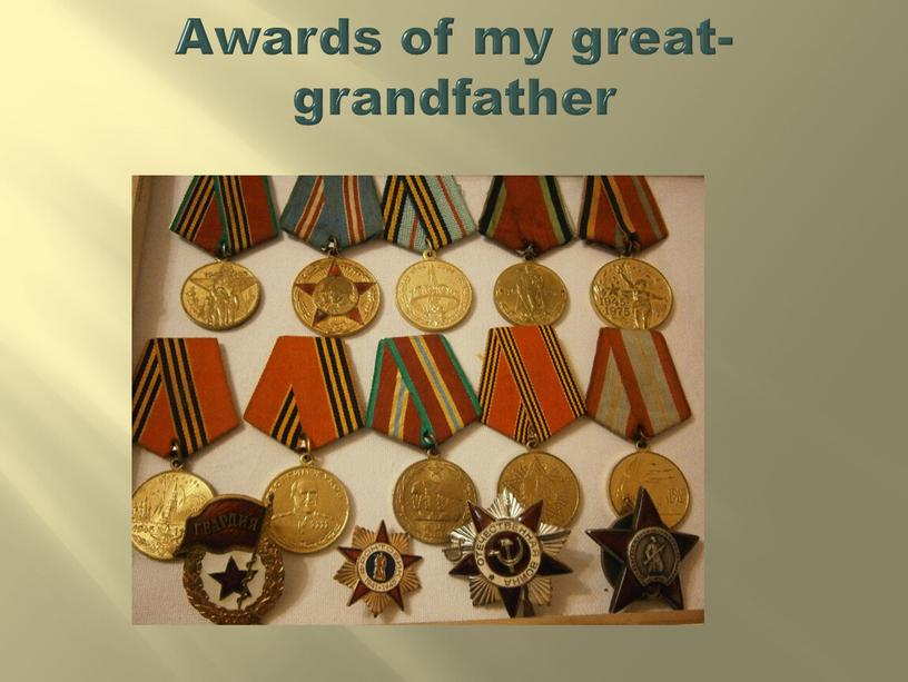 Awards of my great-grandfather