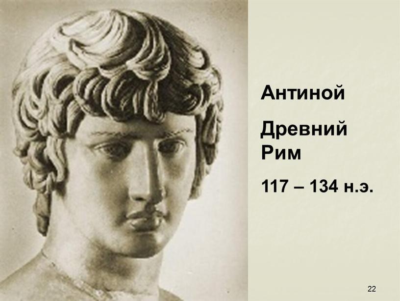 Антиной Древний Рим 117 – 134 н