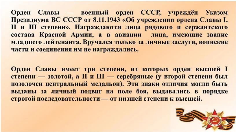 Орден Славы — военный орден СССР, учреждён