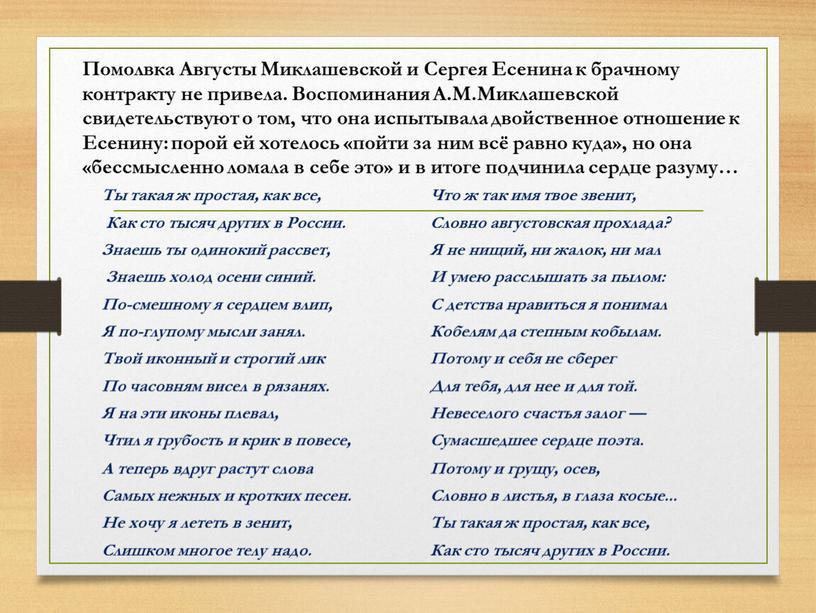 Помолвка Августы Миклашевской и