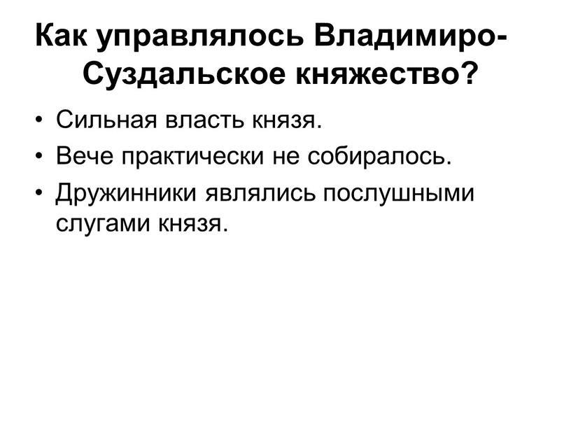 Как управлялось Владимиро-Суздальское княжество?