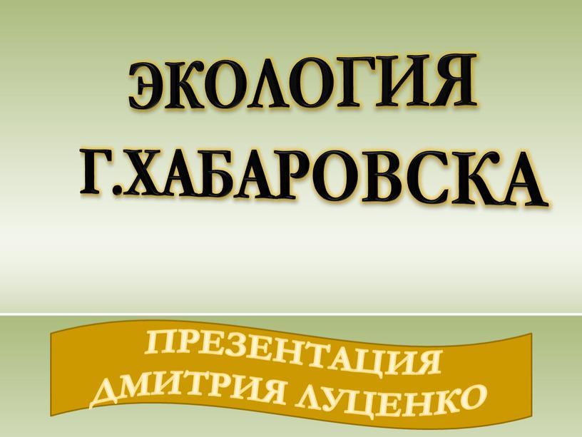 ЭКОЛОГИЯ Г.ХАБАРОВСКА ПРЕЗЕНТАЦИЯ