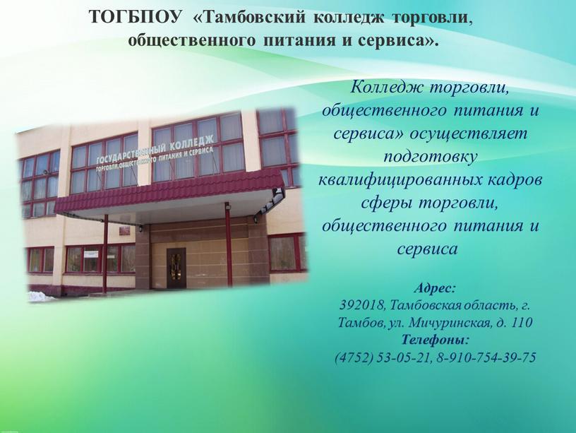 ТОГБПОУ «Тамбовский колледж торговли , общественного питания и сервиса»