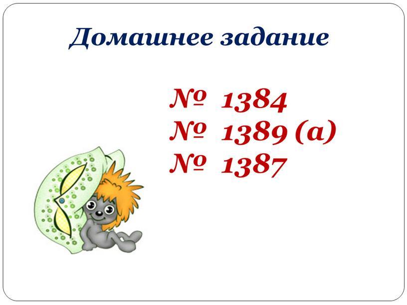 Домашнее задание № 1384 № 1389 (a) № 1387