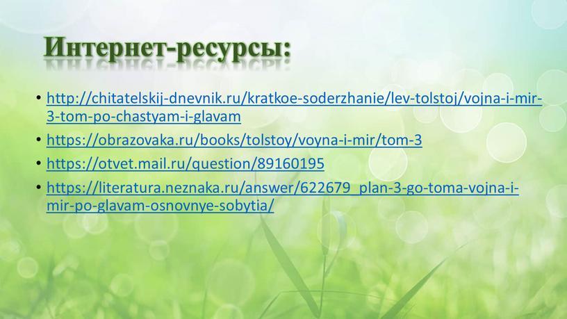 Интернет-ресурсы: http://chitatelskij-dnevnik