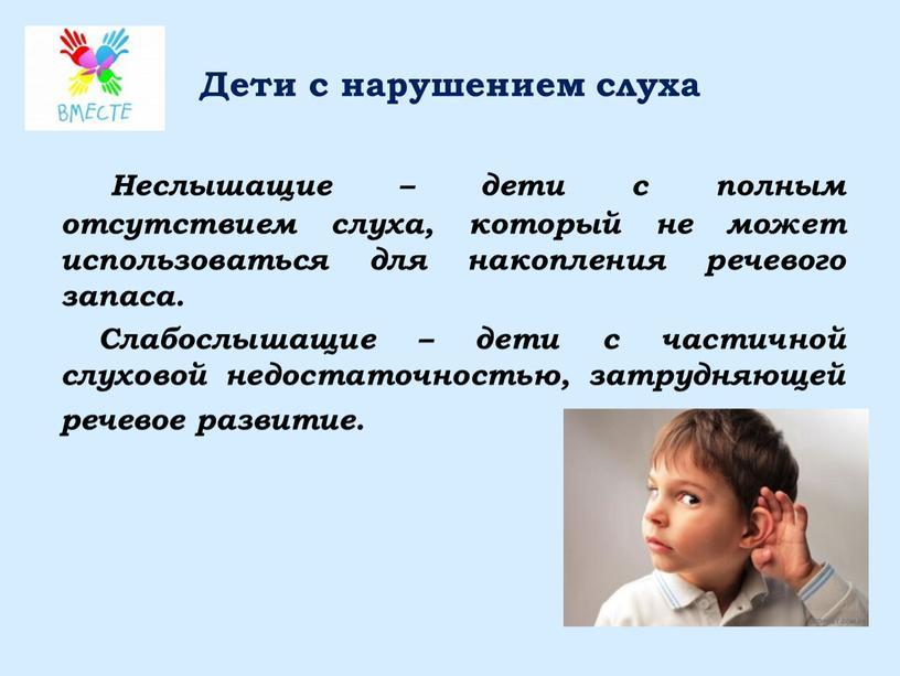 Дети с нарушением слуха Неслышащие – дети с полным отсутствием слуха, который не может использоваться для накопления речевого запаса