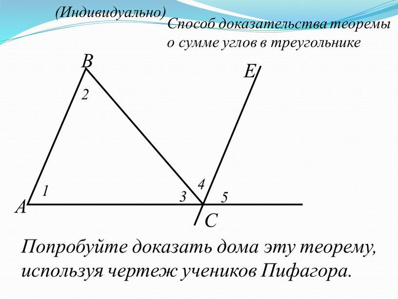 Индивидуально) Способ доказательства теоремы о сумме углов в треугольнике