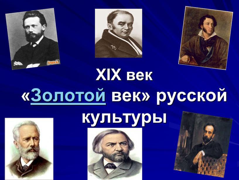 XIX век «Золотой век» русской культуры