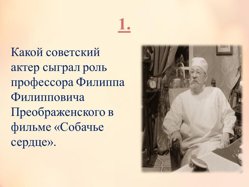 Какой советский актер сыграл роль профессора