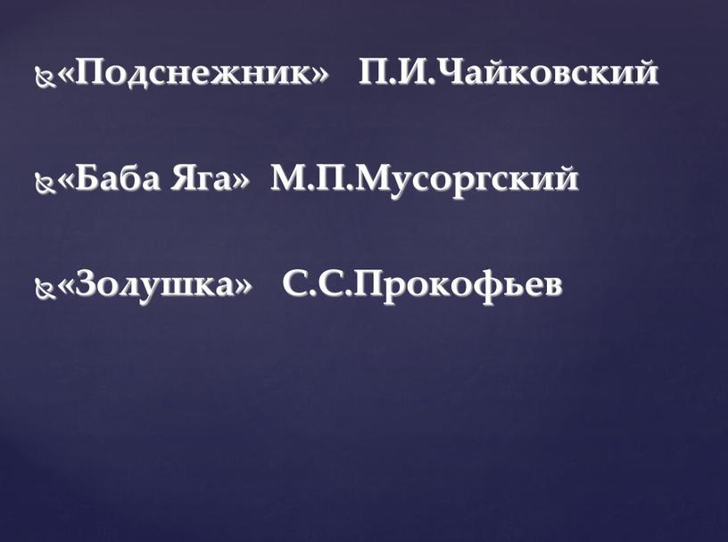 Подснежник» П.И.Чайковский «Баба