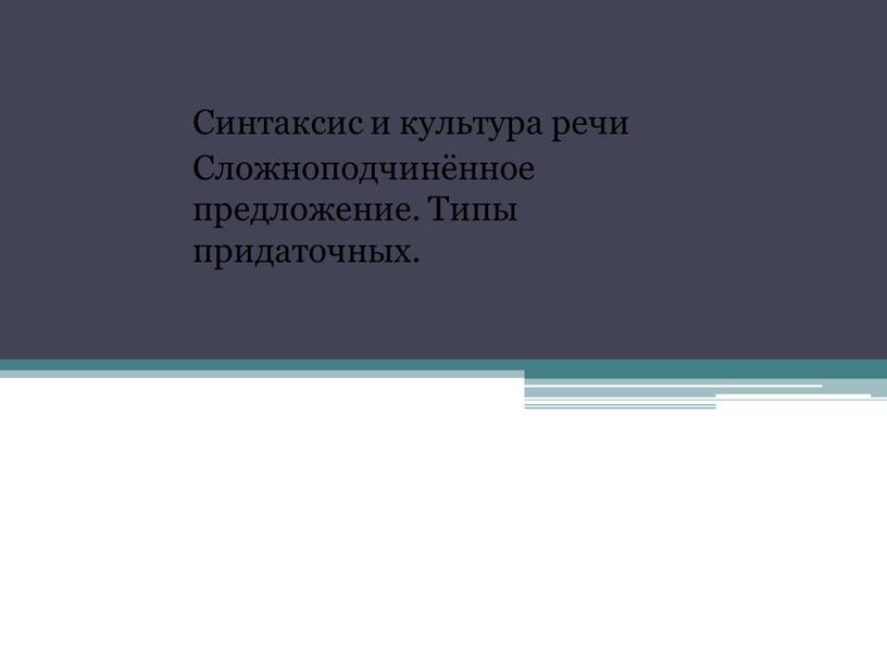 Синтаксис и культура речи Сложноподчинённое предложение