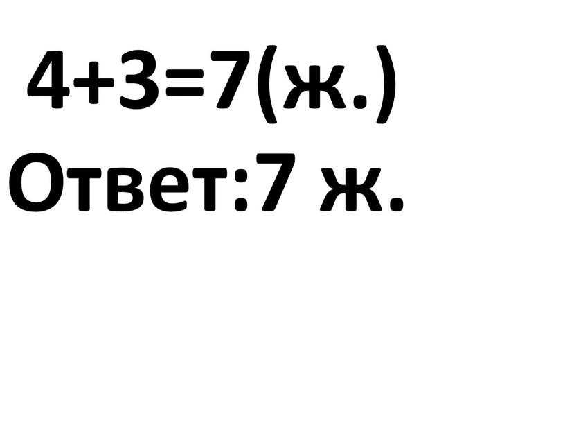 4+3=7(ж.) Ответ:7 ж.
