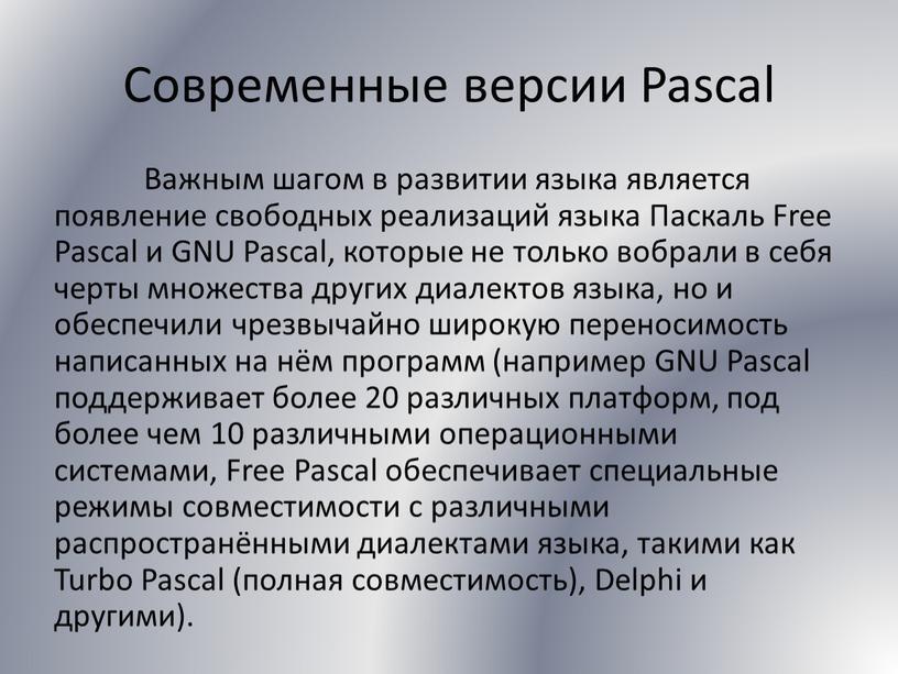 Современные версии Pascal Важным шагом в развитии языка является появление свободных реализаций языка