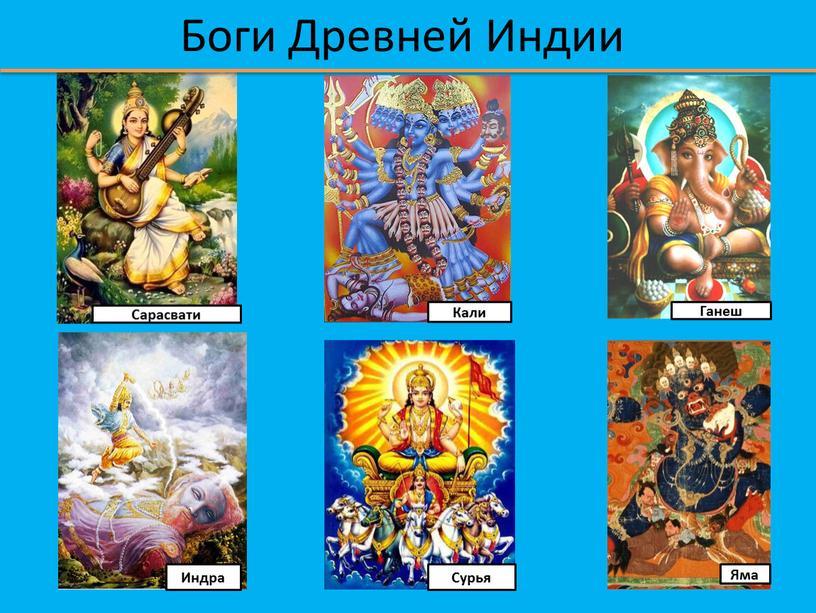Боги Древней Индии Сарасвати Кали