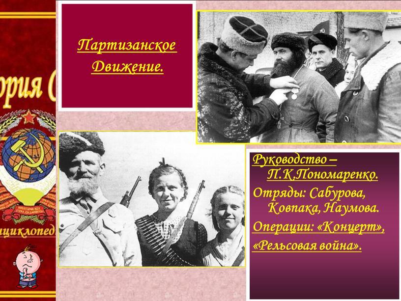 Руководство – П.К.Пономаренко.