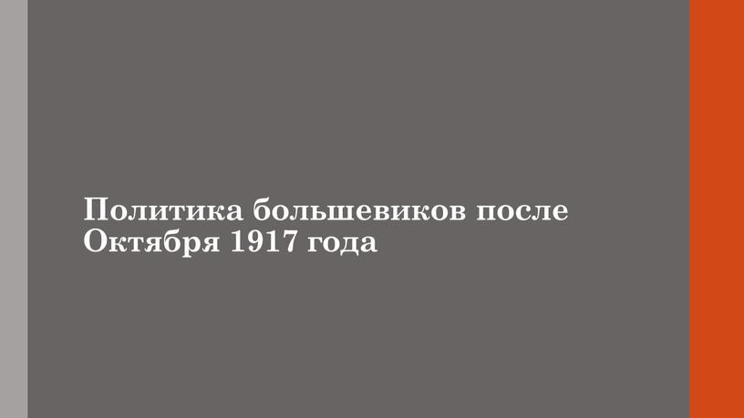 Политика большевиков после Октября 1917 года