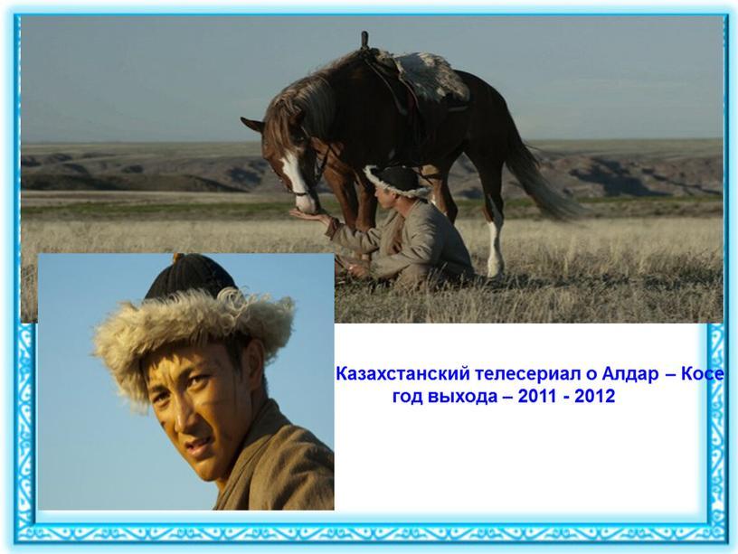 Казахстанский телесериал о Алдар –