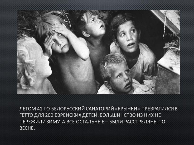 Летом 41-го белорусский санаторий «Крынки» превратился в гетто для 200 еврейских детей