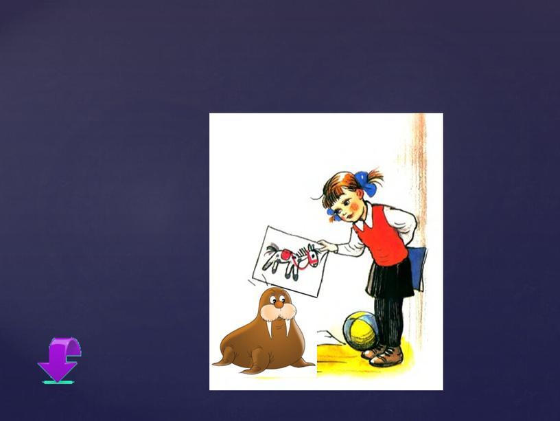 """Познавательно-игровая презентация """"Звездный путь"""" по произведениям С. Я. Маршака"""