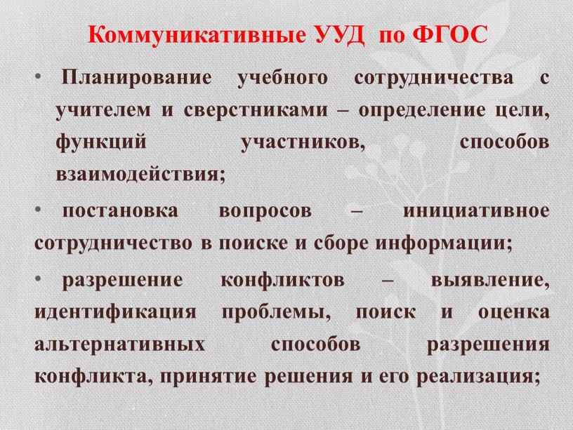Коммуникативные УУД по ФГОС