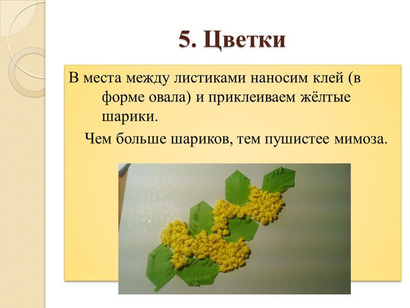 В места между листиками наносим клей (в форме овала) и приклеиваем жёлтые шарики