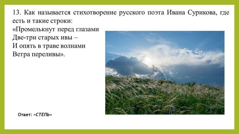 Как называется стихотворение русского поэта