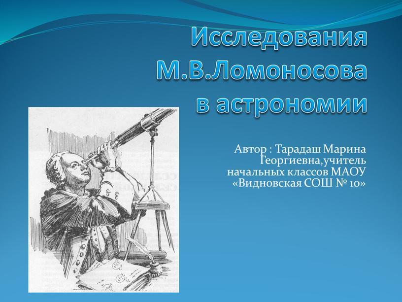 Исследования М.В.Ломоносова в астрономии