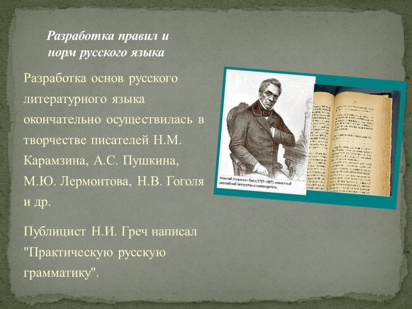 Разработка основ русского литературного языка окончательно осуществилась в творчестве писателей