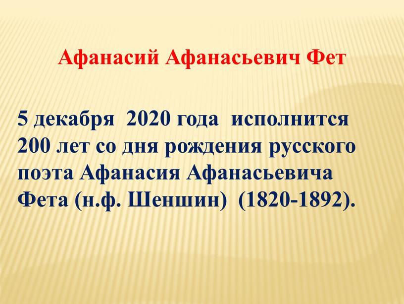 Афанасия Афанасьевича Фета (н.ф