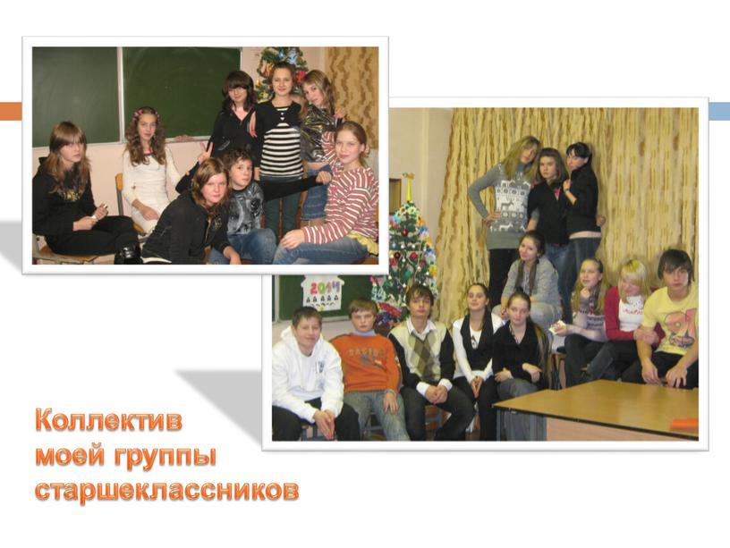 Коллектив моей группы старшеклассников