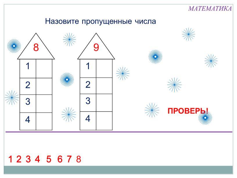 Назовите пропущенные числа 1 2 3 4 5 6 7 1 2 3 4 5 6 7 1 2 3 4 5 6 7 1…