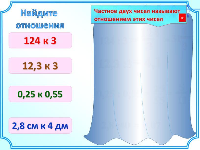 2,8 :40 = 0,07 _ 11 = 55 25 = 0,25 : 0,55 12,3 :3 _ = 4,1 124 : 3 = 124 к 3…