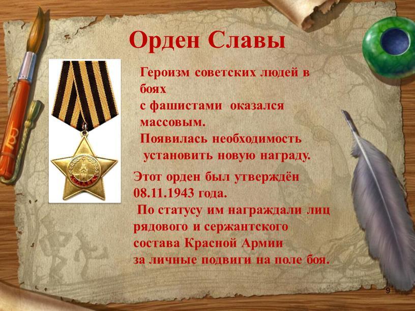 Орден Славы 9 Героизм советских людей в боях с фашистами оказался массовым