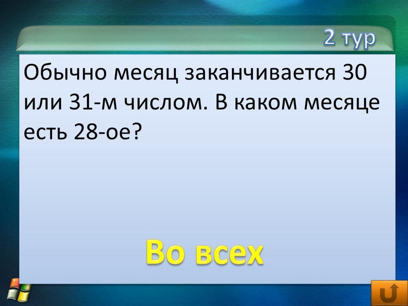Обычно месяц заканчивается 30 или 31-м числом