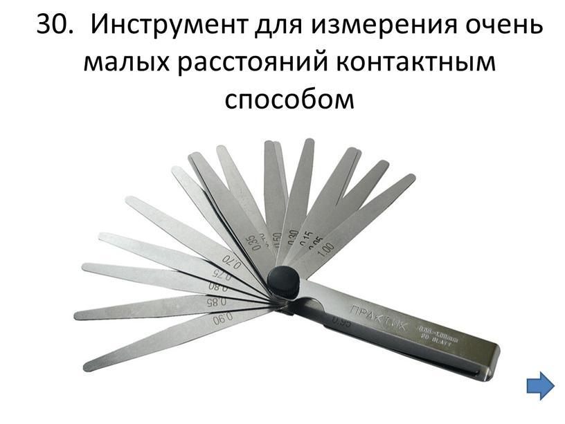Инструмент для измерения очень малых расстояний контактным способом
