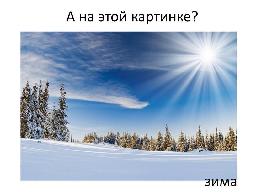 А на этой картинке? зима