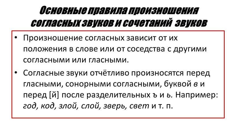 Основные правила произношения согласных звуков и сочетаний звуков