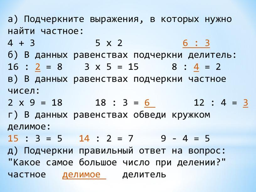 Подчеркните выражения, в которых нужно найти частное: 4 + 3 5 х 2 6 : 3 б)