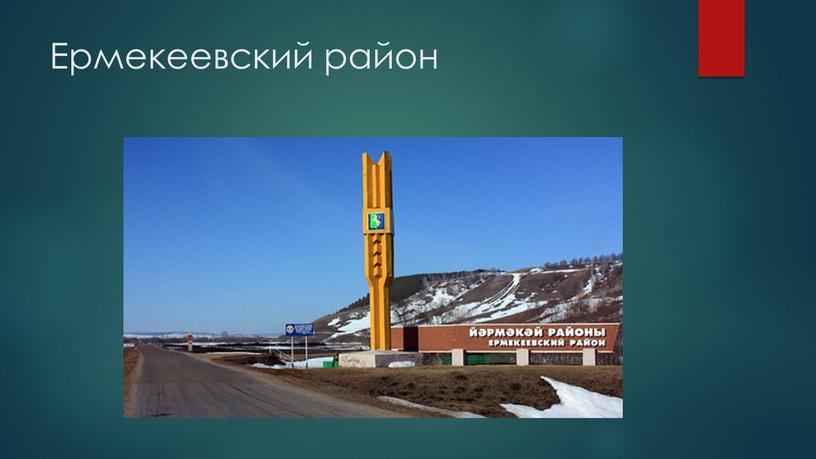 Ермекеевский район