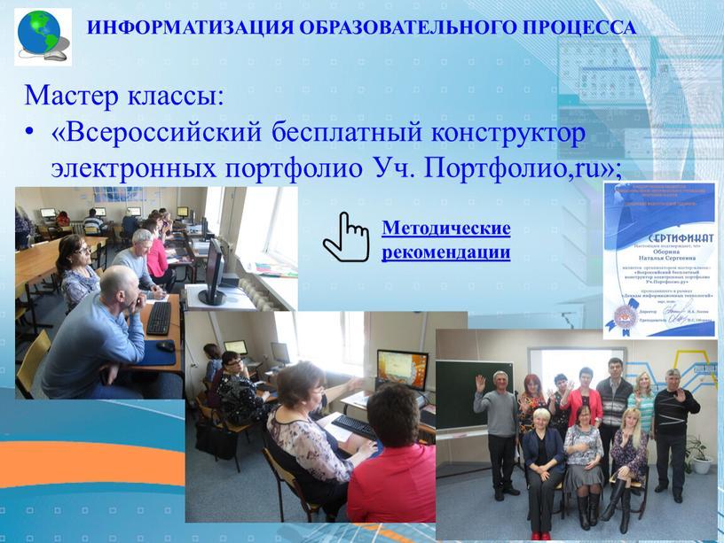 Мастер классы: «Всероссийский бесплатный конструктор электронных портфолио