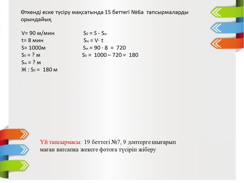 V= 90 м/мин