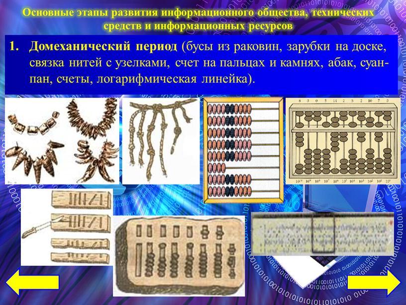 Домеханический период (бусы из раковин, зарубки на доске, связка нитей с узелками, счет на пальцах и камнях, абак, суан-пан, счеты, логарифмическая линейка)