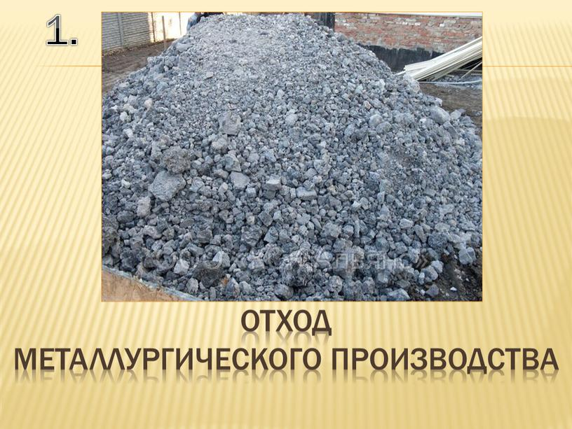 отход металлургического производства 1.