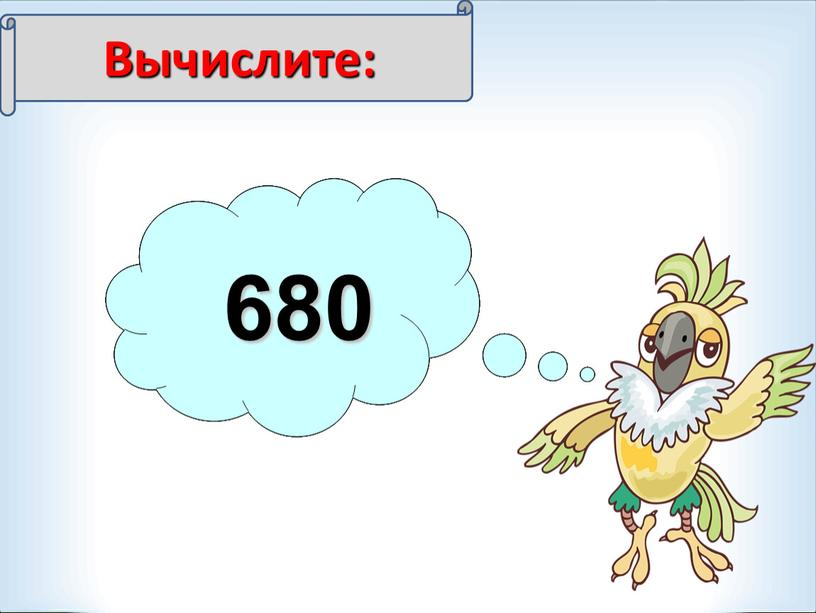 Вычислите: 150 2 300 220 3 660 340 2 680