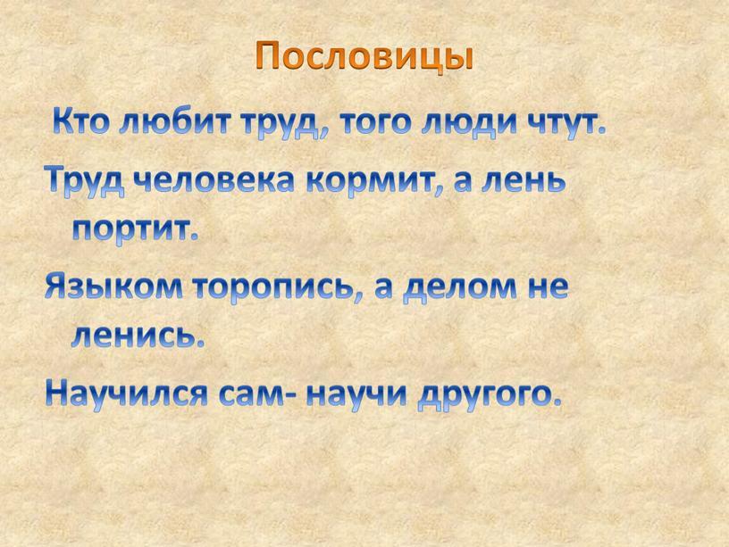 Пословицы Кто любит труд, того люди чтут