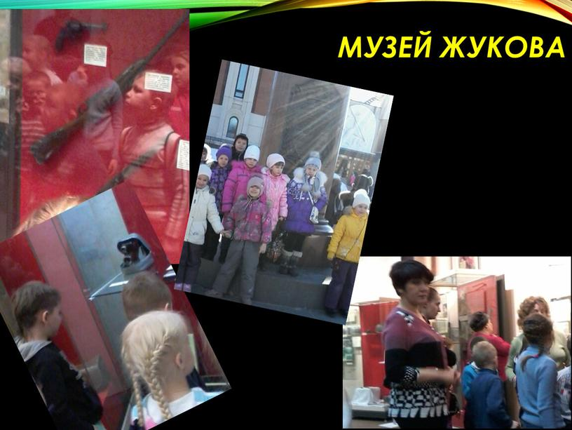 Музей Жукова