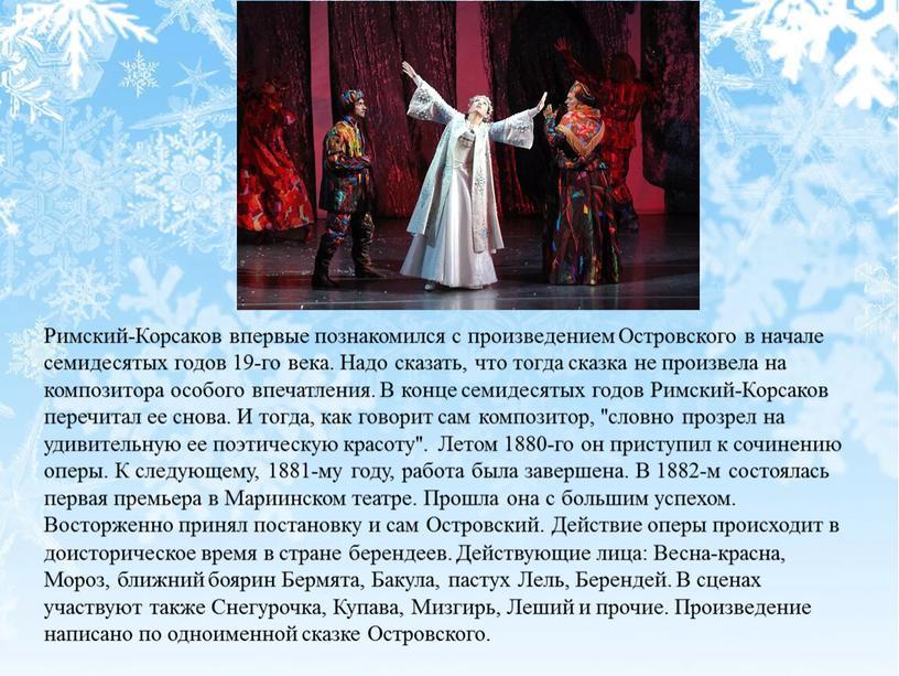 Римский-Корсаков впервые познакомился с произведением