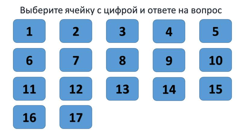 Выберите ячейку с цифрой и ответе на вопрос