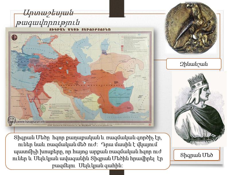 Արտաշեսյան թագավորություն Տիգրան Մեծը հզոր քաղաքական և ռազմական գործիչ էր, ուներ նաև ռազմական մեծ ուժ։ Դրա մասին է վկայում պատմիչի խոսքերը, որ հայոց արքան ռազմական…