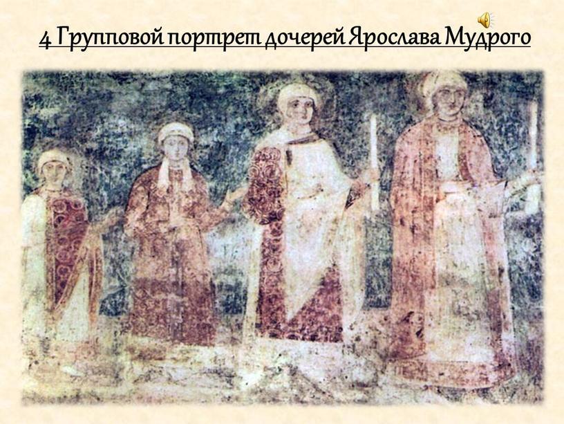 Групповой портрет дочерей Ярослава